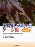 脳脊髄液減少症データ集 vol.1―研究会全抄録と最新発表報告