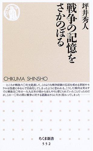 戦争の記憶をさかのぼる (ちくま新書(552))の詳細を見る