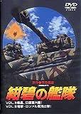 紺碧の艦隊 VOL.19 & VOL.20 [DVD]