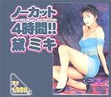 ノーカット4時間黛ミキ DVD