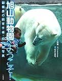 旭山動物園へようこそ!—初公開!副園長の飼育手帳・写真