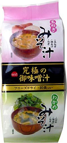 究極の御味噌汁 フリーズドライ 10食(玉ねぎ 5食、わかめ 5食)