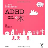 ADHD 注意欠陥多動性障害の本 (セレクトBOOKS育ちあう子育ての本)