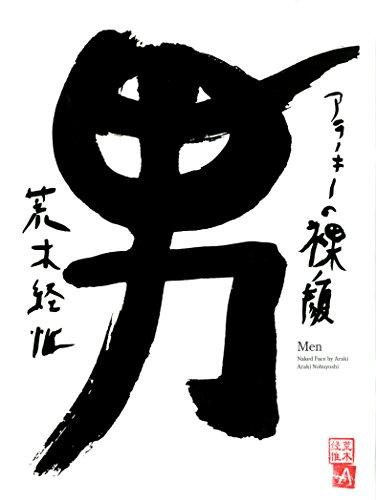 男 アラーキーの裸ノ顔 (ダ・ヴィンチBOOKS)の詳細を見る