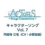 【Amazon.co.jp限定】TVアニメ ACTORS -Songs Connection- キャラクターソング Vol.7 円城寺 三毛(CV:小野友樹)(デカジャケット付き)