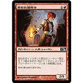 MTG [マジックザギャザリング] 若き紅蓮術士[アンコモン] /M14-163-UC シングルカード
