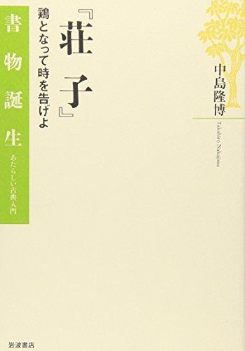『荘子』―鶏となって時を告げよ (書物誕生―あたらしい古典入門)の詳細を見る