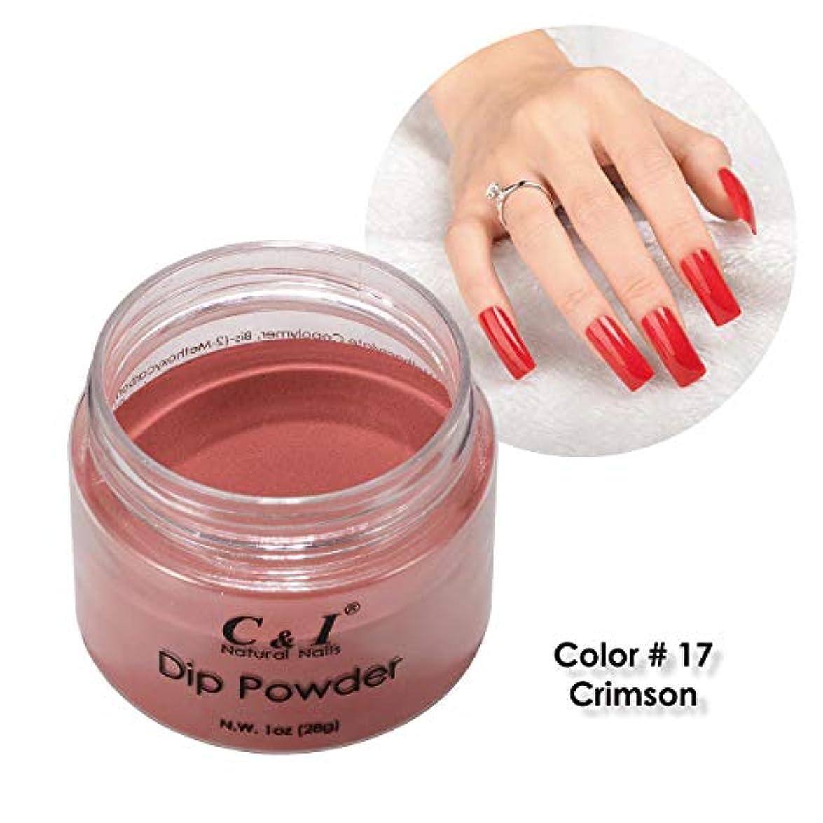 臭いトリクル企業C&I Dip Powder ネイルディップパウダー、ネイルカラーパウダー、カラーNo.17