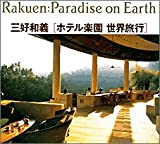 ホテル楽園 世界旅行