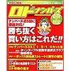 ロト&ナンバーズ必勝の極意―数字選択式宝くじ (2005年新春号) (実用百科)