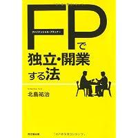 ファイナンシャル・プランナーで独立・開業する法 (DO BOOKS)