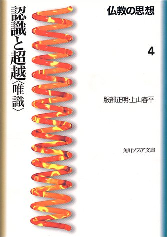 認識と超越「唯識」―仏教の思想〈4〉 (角川文庫ソフィア)の詳細を見る