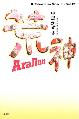 荒神‐AraJinn (K.Nakashima Selection)