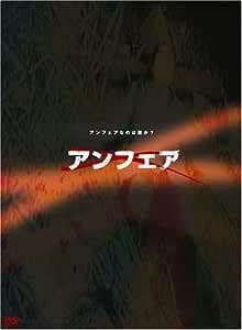 アンフェア DVD-BOX