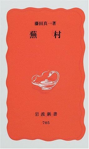 蕪村 (岩波新書)の詳細を見る
