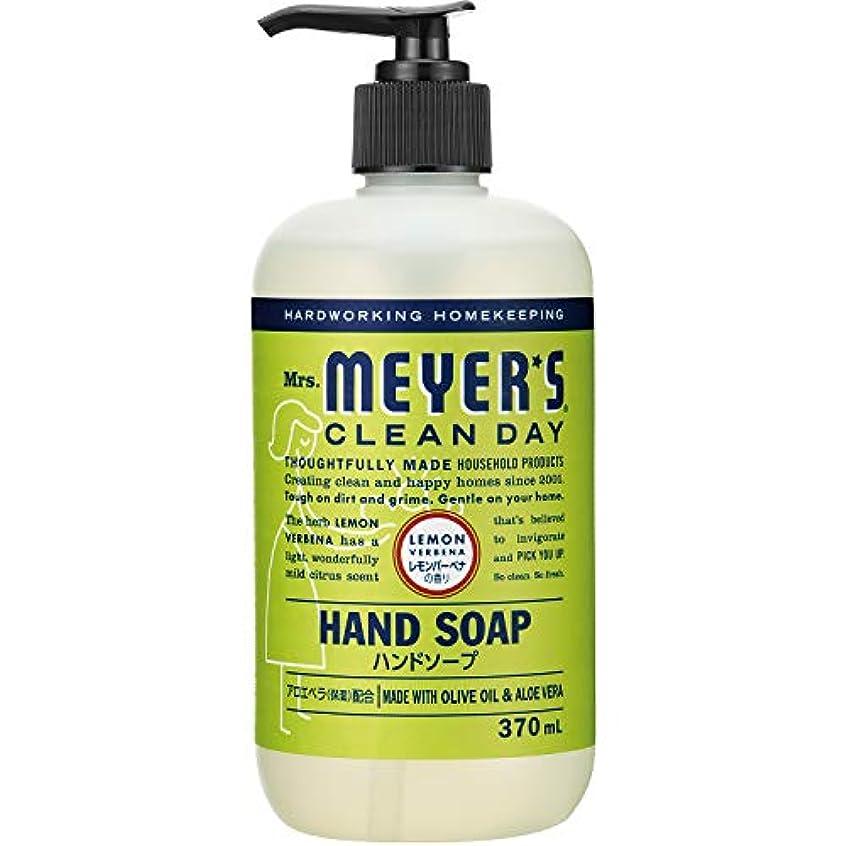 観客毎年宝ミセスマイヤーズ クリーンデイ(Mrs.Meyers Clean Day) ハンドソープ レモンバーベナの香り 370ml