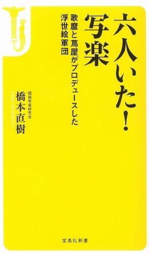 六人いた! 写楽 ~歌麿と蔦屋がプロデュースした浮世絵軍団 (宝島社新書)