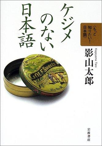 ケジメのない日本語 (もっと知りたい!日本語)の詳細を見る