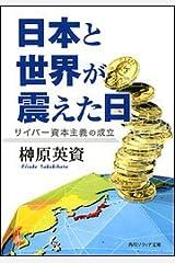 日本と世界が震えた日 ―サイバー資本主義の成立 (角川文庫ソフィア) 文庫