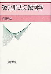 Amazon.co.jp: 森田 茂之:作品一...