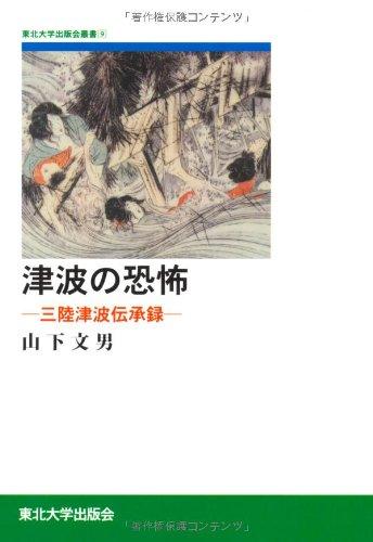 津波の恐怖―三陸津波伝承録 (東北大学出版会叢書)の詳細を見る