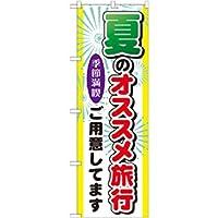 【受注生産品】GNB-775 夏のオススメ旅行のぼり [オフィス用品] [オフィス用品] [オフィス用品]