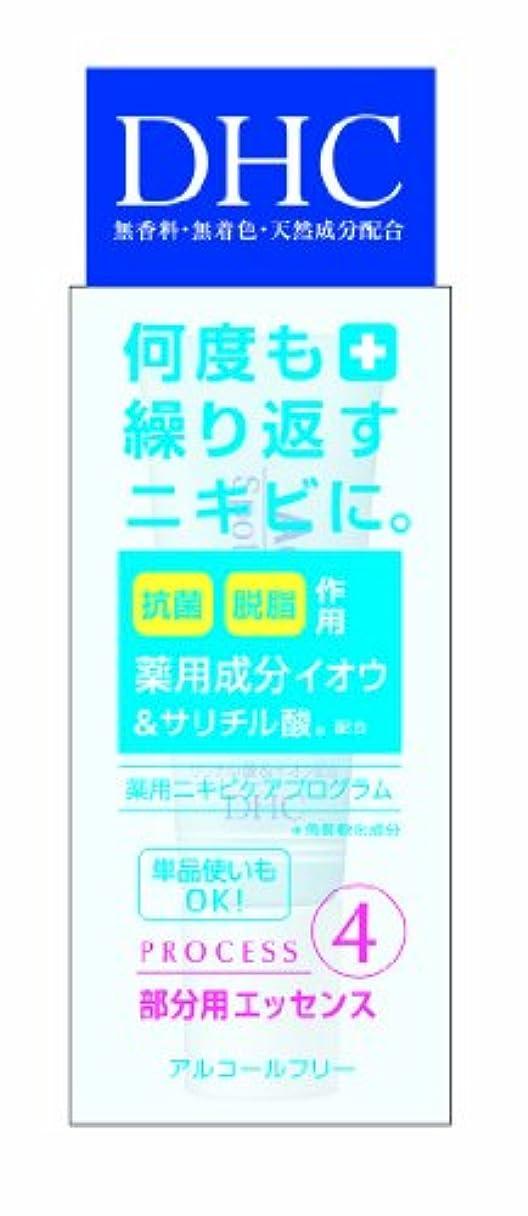 日没金曜日サイクルDHC 薬用アクネコントロールスポッツエッセンス (SS) 10g