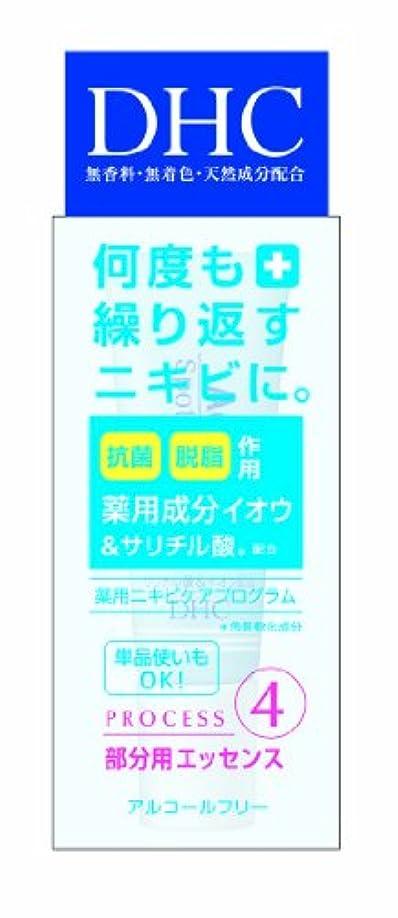 ページ絞るパイントDHC 薬用アクネコントロールスポッツエッセンス (SS) 10g
