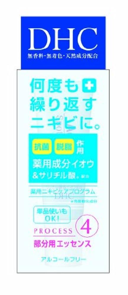 疑い者誓い故意にDHC 薬用アクネコントロールスポッツエッセンス (SS) 10g