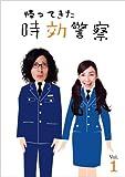 帰ってきた時効警察 (1) [DVD]