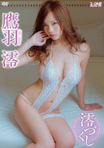 鷹羽澪 澪づくし [DVD]