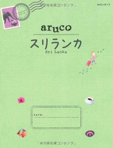 19 地球の歩き方 aruco スリランカ (地球の歩き方aruco)の詳細を見る