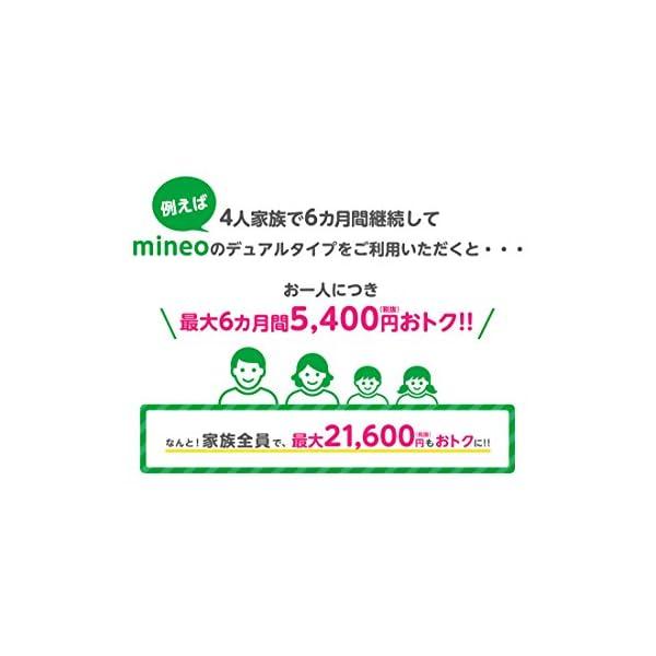 mineo エントリーパッケージ au/ドコモ...の紹介画像4