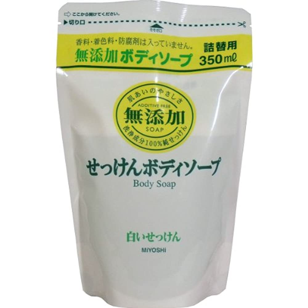 選択するソフトウェア学校の先生ミヨシ 無添加 ボディソープ 白い石けん つめかえ用 350ml(無添加石鹸) x 10個セット