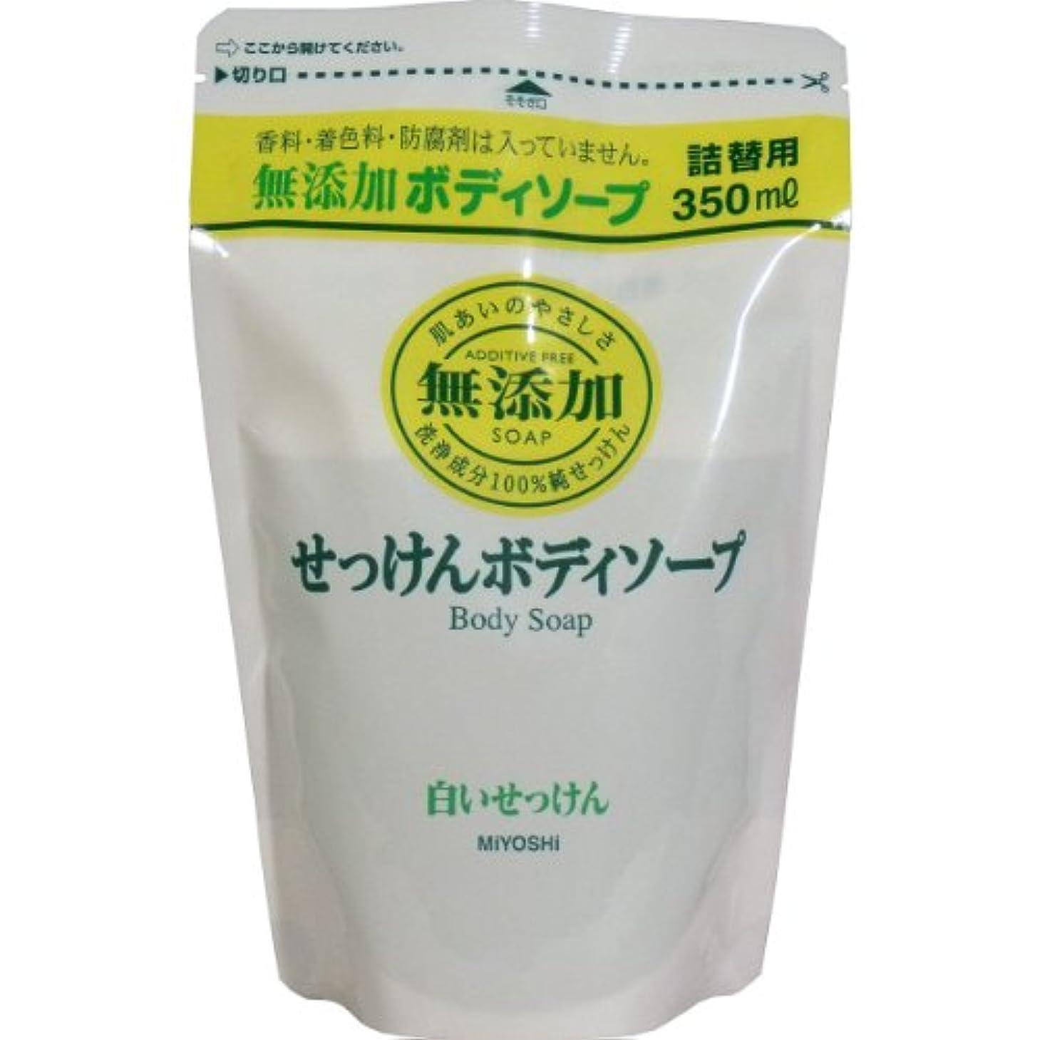 市区町村もっと予言するミヨシ 無添加 ボディソープ 白い石けん つめかえ用 350ml(無添加石鹸) x 10個セット
