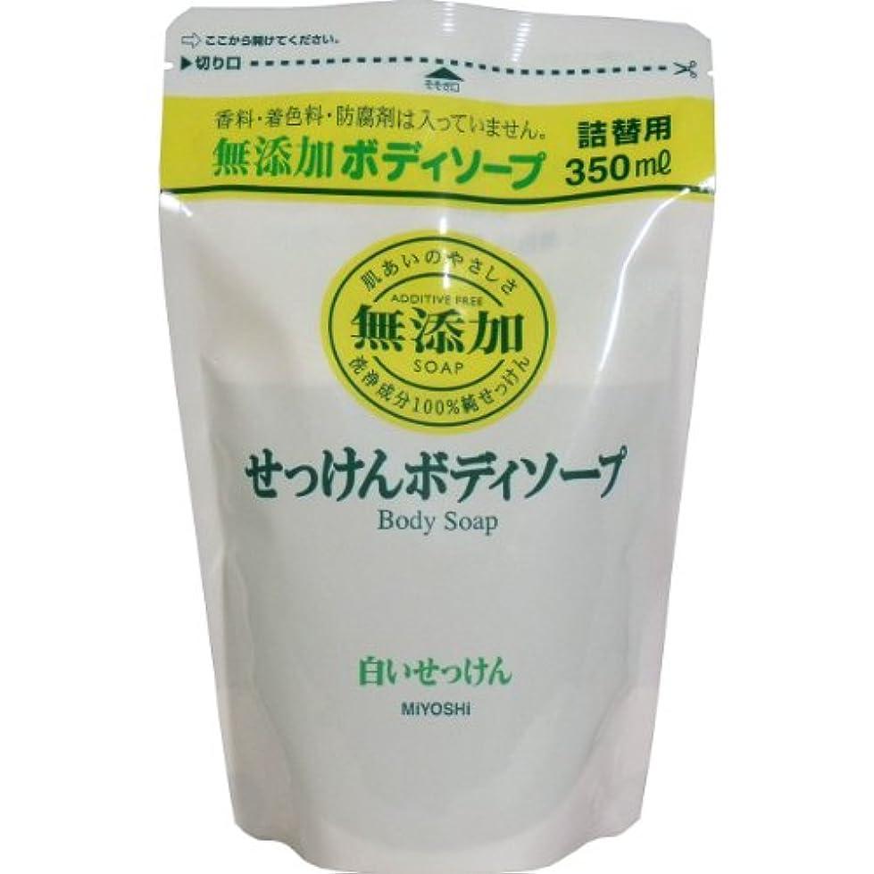 晴れ割り当てる因子ミヨシ 無添加 ボディソープ 白い石けん つめかえ用 350ml(無添加石鹸) x 10個セット