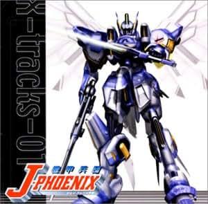 機甲兵団 J-PHOENIX X-tracks-01(エックス・トラックス・ゼロワン)