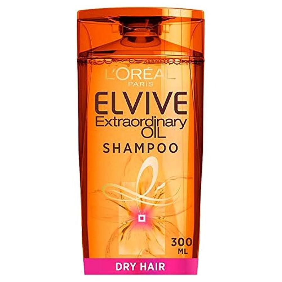 アトミックドレス銃[Elvive] ロレアルElvive臨時油乾いた髪シャンプー300ミリリットル - L'oreal Elvive Extraordinary Oil Dry Hair Shampoo 300Ml [並行輸入品]
