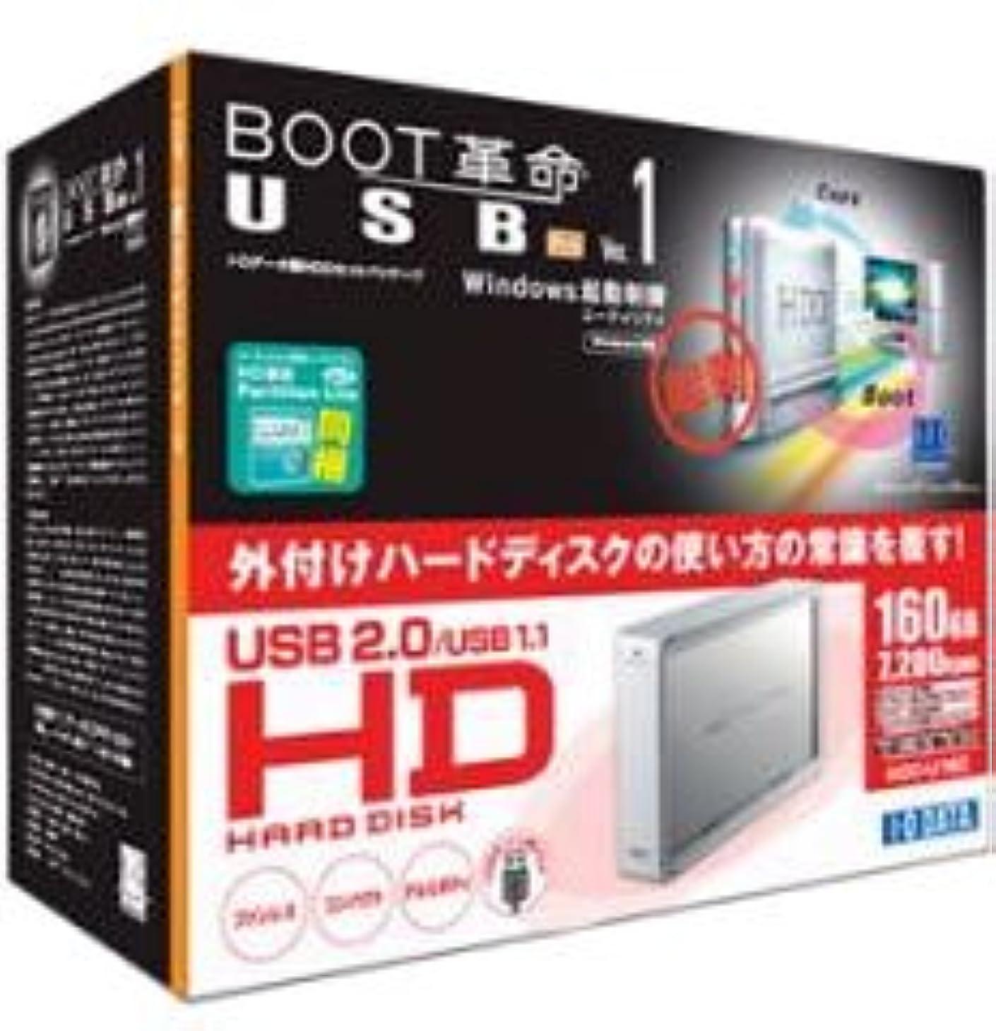 仕事人事悲しいBOOT 革命/USB Ver.1 Pro(3.5インチ 160GB USBハードディスクセット)※IOデータ製