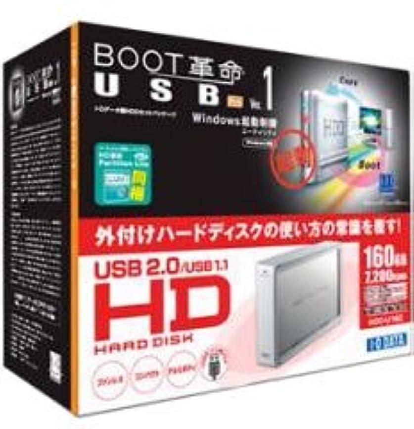 北米ピル航空機BOOT 革命/USB Ver.1 Pro(3.5インチ 160GB USBハードディスクセット)※IOデータ製