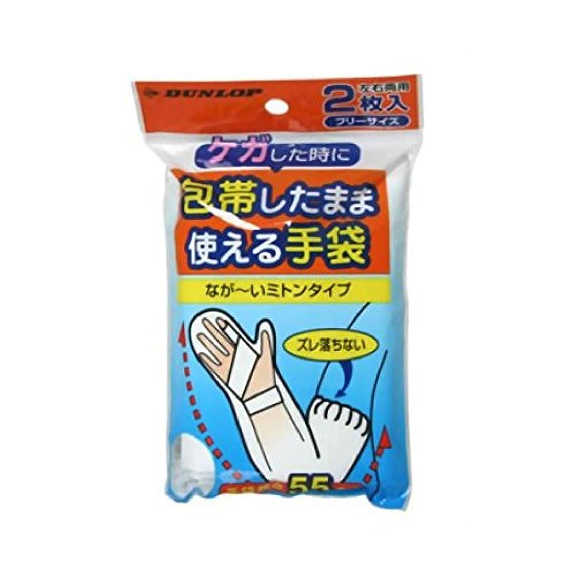 アッティカス紫の愛撫【お徳用 4 セット】 包帯したまま使える手袋 2枚入×4セット