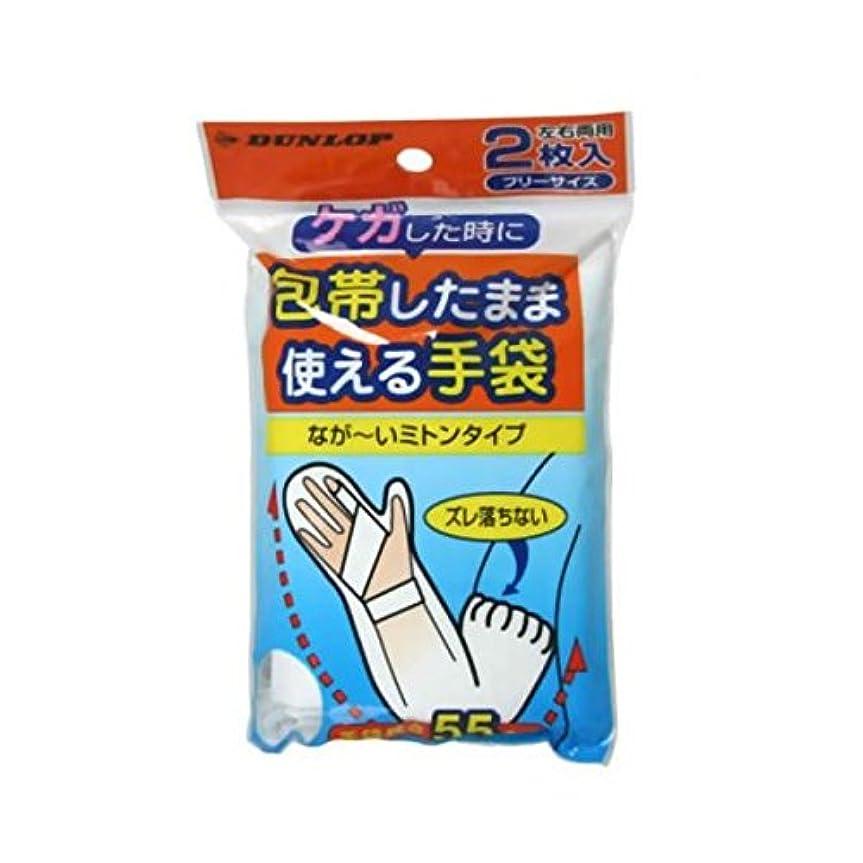 給料メダリスト七時半【お徳用 4 セット】 包帯したまま使える手袋 2枚入×4セット