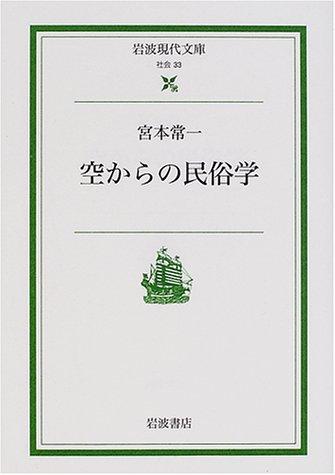 空からの民俗学 (岩波現代文庫)の詳細を見る