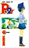 P2! 6―Let's play pingpong! (ジャンプコミックス)
