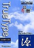 モトヤ EX5書体パックA/TrueType for Win