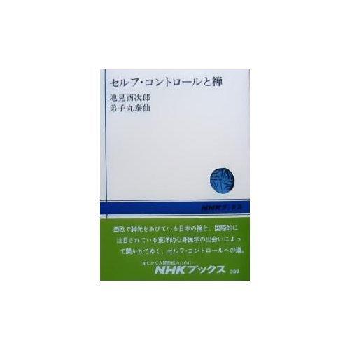 セルフ・コントロールと禅 (NHKブックス 399)の詳細を見る
