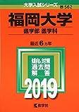 福岡大学(医学部〈医学科〉) (2019年版大学入試シリーズ)