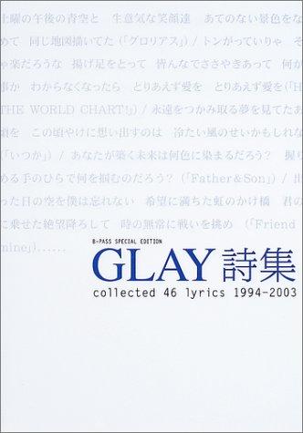 GLAY詩集 collected 46 lyrics 1994-2003の詳細を見る