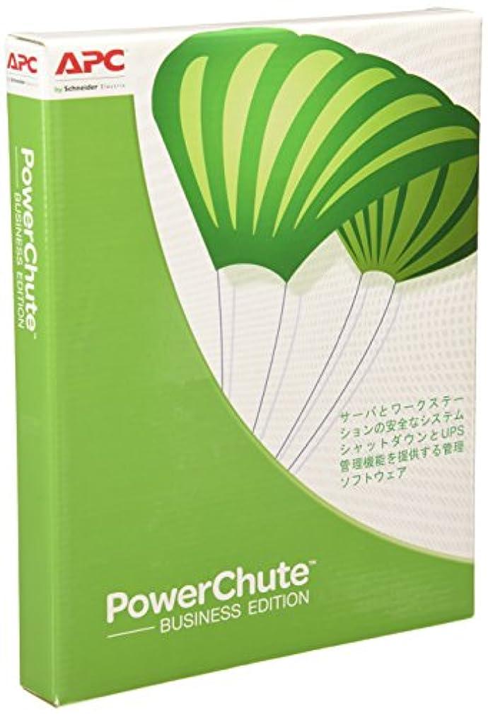 位置づける味付け海シュナイダーエレクトリック(APC) ダウンロード版PowerChute Business Ed Del Win
