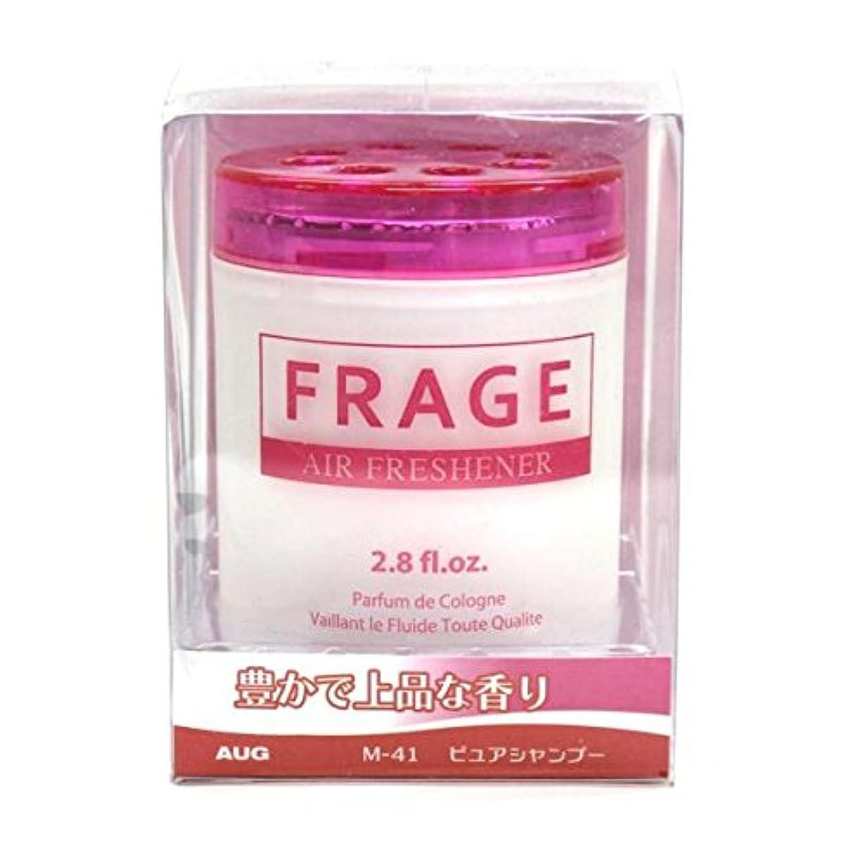 変形する争うハングAUG 芳香剤 ピュアシャンプー FRAGE フラージュ M-41